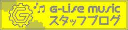 G-Life music スタッフブログ